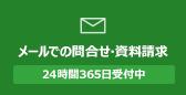 メールでのお問合せ・資料請求