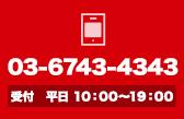 03-5425-4458