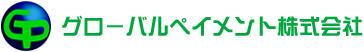 グローバルペイメント株式会社