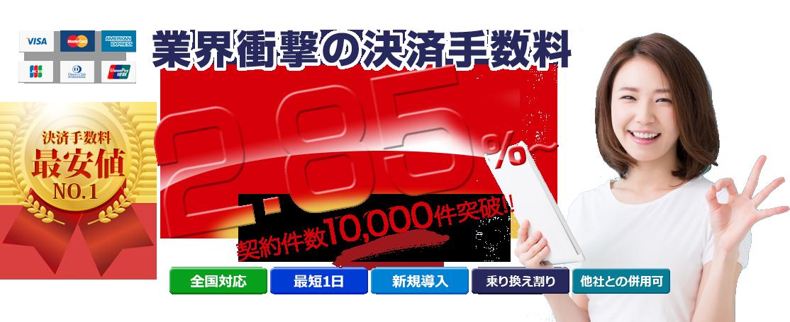 業界衝撃の決済手数料 2.85%~契約件数5,000件突破!!