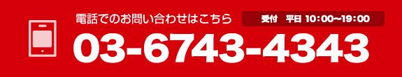 03-6743-4343