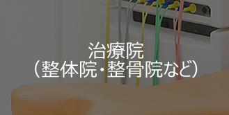 治療院(整体院・整骨院など)