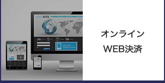WEB決済(PC)