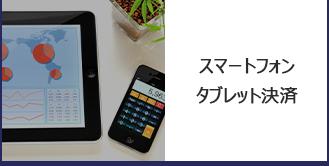 スマートフォンタブレット決済