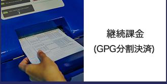 継続課金 GPG分割