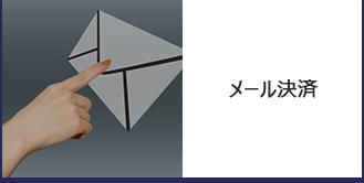 メール決済